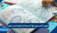 المهن المسموح لها باستقدام الزوجة في قطر وشروط استقدام الزوجة في قطر 2021