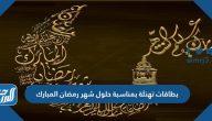 بطاقات تهنئة بمناسبة حلول شهر رمضان المبارك 2021