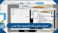 تحميل برنامج سكانر للكمبيوتر مجانا عربي 2021