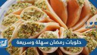حلويات رمضان سهلة وسريعة بالبسكويت وبدون فرن