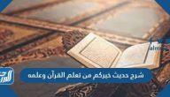 شرح حديث خيركم من تعلم القرآن وعلمه