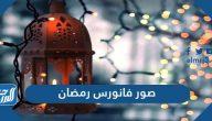 صور فوانيس رمضان 2021 خلفيات رمزيات فوانيس رمضانية