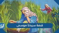 قصة سيدنا موسى عليه السلام كاملة مكتوبة بالعربية