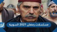 مسلسلات رمضان 2021 السورية المشتركة والشامية
