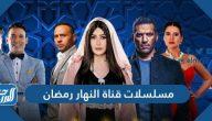 مسلسلات قناة النهار دراما رمضان الاجتماعية البوليسية والكوميدية