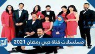 مسلسلات قناة دبي رمضان 2021 السورية والخليجية والمصرية