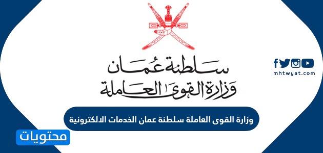 وزارة القوى العاملة سلطنة عمان الخدمات الالكترونية