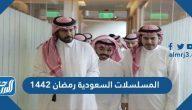 المسلسلات السعودية رمضان 1442
