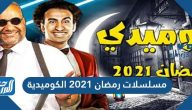 مسلسلات رمضان 2021 الكوميدية المصرية والخليجية