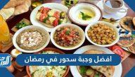 أفضل وجبة سحور في رمضان تعينك على الصيام بدون جوع أو عطش