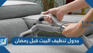 جدول تنظيف البيت قبل رمضان لراحة تامة خلال الصيام