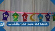 طريقة عمل زينة رمضان بالاكياس الشيبسي والبلاستيك وورق الفوم