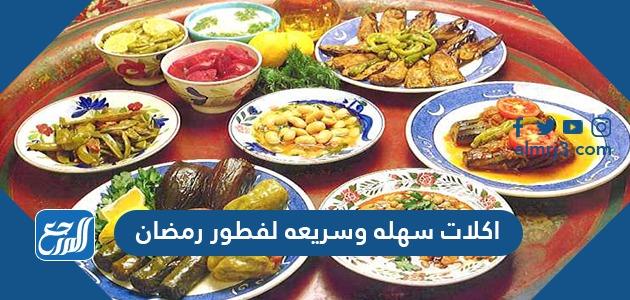 أكلات سهلة وسريعة لفطور رمضان
