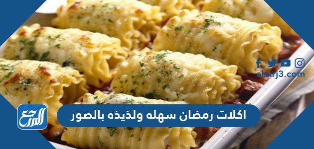 طريقة عمل أكلات رمضانية سهلة بالصور