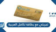 تجربتي مع بطاقة تكافل العربية وأهم المميزات التي ستحصل عليها