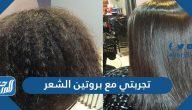 تجربتي مع بروتين الشعر وأهم النصائح للحفاظ على الشعر قبل وبعد