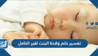 تفسير حلم ولادة البنت لغير الحامل المخطوبة والمتزوجة والمطلقة