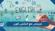 تجربتي مع إنجلش تاون وكيف أتقنت الإنجليزية في وقت قصير