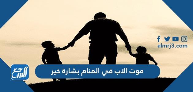 موت الاب في المنام بشارة خير