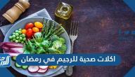 اكلات صحية للرجيم في رمضان بالدجاج والمشروم والشوفان