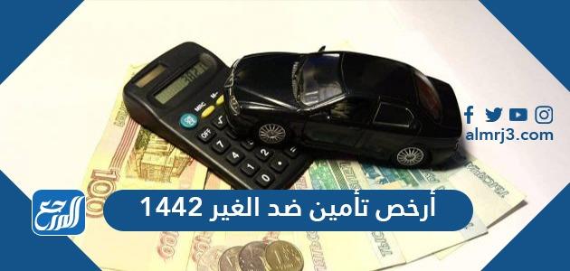 أرخص تأمين ضد الغير 1442
