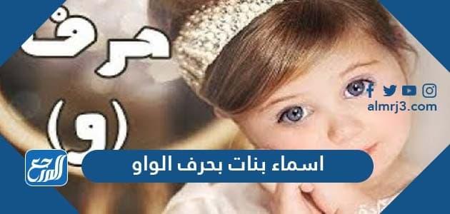 أسماء بنات بحرف الواو