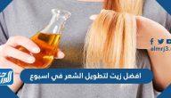 أفضل زيت لتطويل الشعر في أسبوع ووصفة فعالة لشعر طويل وصحي وكثيف