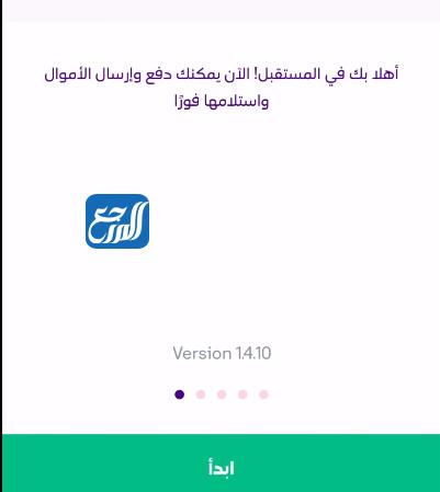 خطوات تفعيل تطبيق stc pay