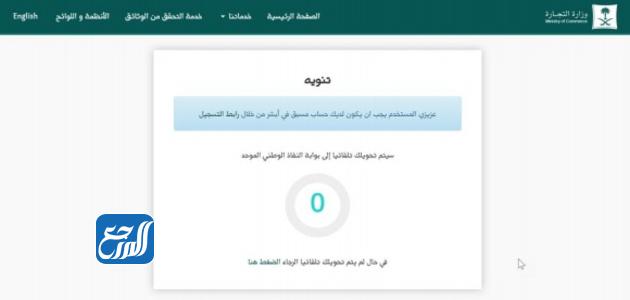 استخراج سجل تجاري في السعودية من خلال الموقع الالكتروني