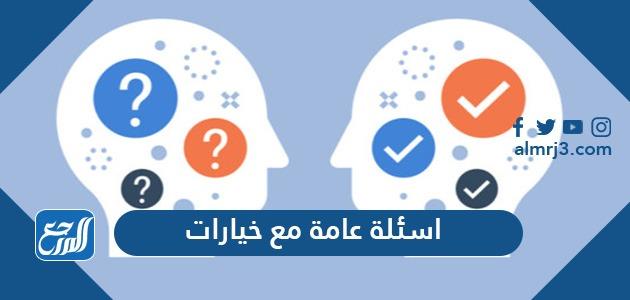 أسئلة عامة مع خيارات