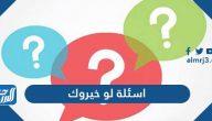 أسئلة لو خيروك محرجة صعبة وسهلة وقوية للشباب والبنات
