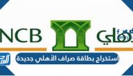 استخراج بطاقة صراف الأهلي جديدة في السعودية