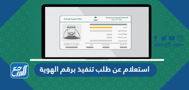 استعلام عن طلب تنفيذ برقم الهوية