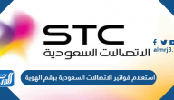 استعلام فواتير الاتصالات السعودية stc برقم الهوية وطريقة سدادها