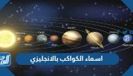 اسماء الكواكب بالانجليزي بالترتيب مع الصور