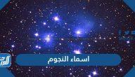 اسماء النجوم والكواكب في السماء واشكالها ومعانيها