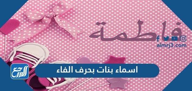 اسماء بنات بحرف الفاء