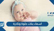 اسماء بنات حلوة ونادرة 2021 ومعانيها
