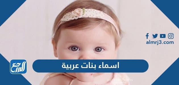 اسماء بنات عربية