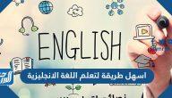 اسهل طريقة لتعلم اللغة الانجليزية ونصائح هامة للمبتدئين لإتقانها بطلاقة