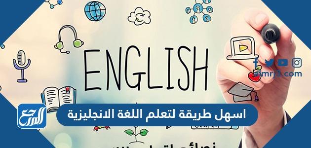 اسهل طريقة لتعلم اللغة الانجليزية