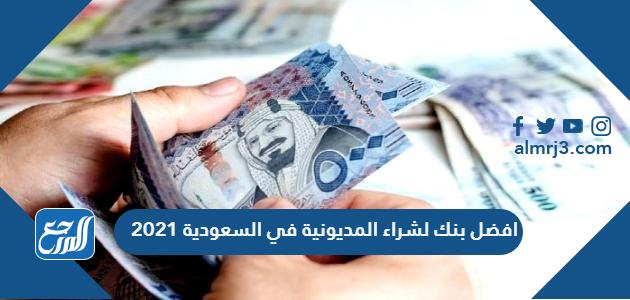 افضل بنك لشراء المديونية في السعودية 2021