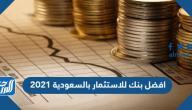 افضل بنك للاستثمار بالسعودية 2021