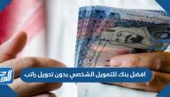 افضل بنك للتمويل الشخصي بدون تحويل راتب في السعودية 2021