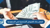 افضل بنك للقروض الشخصية في السعودية 2021
