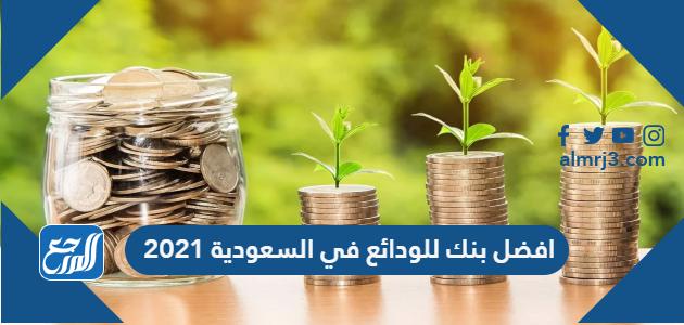 افضل بنك للودائع في السعودية 2021