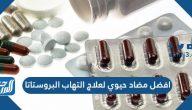 افضل مضاد حيوي لعلاج التهاب البروستاتا نهائيًا