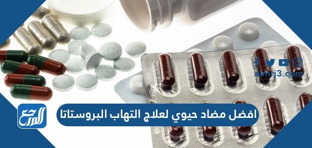 افضل مضاد حيوي لعلاج التهاب البروستاتا