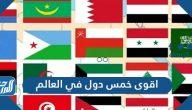 اقوى خمس دول في العالم 2021