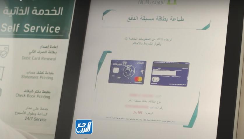 طريقة اصدار بطاقة الاهلي مسبقة الدفع عن طريق الصراف الآلي